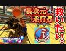【マリオカート8DX】グラさんを救いたい。