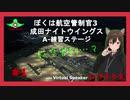 【ぼくは航空管制官3】航空管制…?【成田ナイトウイングス#1(...