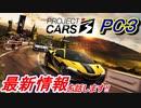 【実況】 待望の最新作レースゲーム「ProjectCARS3」の最新情報を簡単に話します!