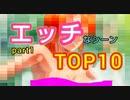 【神回紹介】ONE PIECE・史上最高にエッチなシーン【トップ10】#1 ※ネタバレ注意