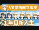 【にじさんじ甲子園】VR関西圏立高校 1年目新入生まとめ【樋口楓】