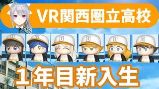 【にじさんじ甲子園】VR関西圏立高校 1年