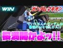 【実況】機動戦士ガンダムマキオン~桜満開かよッ!!~