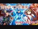【ロックマンX】波動拳入手への過酷な道【実況プレイ】その4
