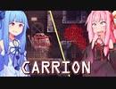琴葉茜は怪物、生存者が敵の逆ホラーゲーム #7【CARRION】
