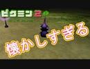 【実況】久々にプレイしても楽しすぎる神ゲー#2【ピクミン2】