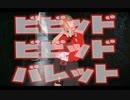 【仮面ライアー217】ビビッド・ビビッド・バレット 踊ってみ...