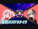 つづみ監督のステラナイツAct1【TRPGリプレイ】