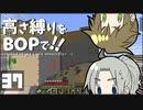 【Minecraft】高さ縛りをBOPで!!#37「強奪日和」【ゆっくり...