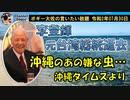 沖縄のいやな虫の話 ボギー大佐の言いたい放題 2020年07月30日 21時頃 放送分
