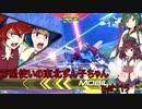 【EXVS2】万星使いの東北ずん子ちゃんpart15(ビルドストライクガンダム フルパッケージ編)