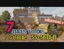 【7 Days to Die】ゾンビまみれの新生活。あと2日でゾンビ来るってよ:55/56日目