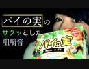 パイの実のサクッとした咀嚼音【Okano's ASMR】