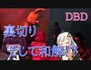 【VOICEROID実況】まれに見る試合!?【デッドバイデイライト】