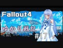 【Fallout4】 ゆかり戦記 #17【VOICEROID】