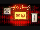 【人力刀剣乱舞】レツド・パアジ!!!【安達組】
