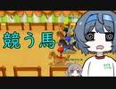 鈴木牧場14【CeVIO実況】