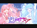 【SynthesizerV】泡沫のデザイア / 琴葉茜・葵【公式デモソ...
