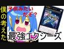【遊戯王 雑談】史上最強のエクシーズモンスター、天霆號アーゼウスの解説