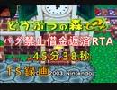 【どうぶつの森e+】バグ禁止借金返済RTA 45分38秒【TS録画】