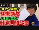 「コロナで給料激減!!」の巻(第151話)