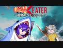【MAN EATER】ウナ・イーター -復讐のウナシャーク- エピソード02
