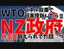 WTOでパネル設置にこぎつけた韓国、今度は外交でまさかの!?【ゆっくり解説】