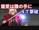 【Fate/Grand Order】寵愛は誰の手に 天草 4ターン攻略【令呪なし】