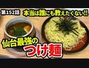 「徒歩1分のラーメン店!」の巻(第152話)