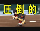 【パワプロ2020】#18 投打に圧倒!いくぞ!2年連続甲子園!!【ゆっくり実況・栄冠ナイン】