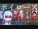 【ハンターズ・ムーン】ボイローズムーン1-3【ボイロTRPG】