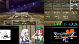 3DS版DQ7 無職クリアRTA 25:26:03 Part19