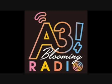A3! Blooming RADIO 2020年7月31日#070