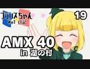 【WoT】フランスちゃんのWoT日記!part 19~AMX 40~【擬人化】