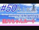 【AIR】涙もろい人が泣けるギャルゲーやってみた☆50【実況】