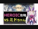 【神姫】討伐攻略!ミドちゃんHEROIC【ベリト解説】