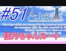 【AIR】涙もろい人が泣けるギャルゲーやってみた☆51【実況】