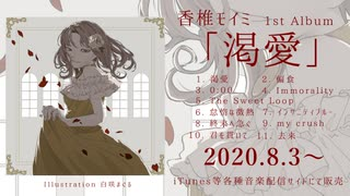 【XFD】香椎モイミ 1st Album 「渇愛」