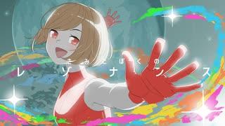 【MEIKO】きみとぼくのレゾナンス【マジカ