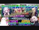 【FGO】カーマ宝具5チャレンジPart3 264連目~ 【ゆっくり】