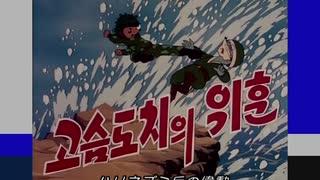 北朝鮮アニメ「リスとハリネズミ」第9話(