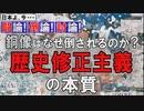 【討論】銅像はなぜ倒されるのか?歴史修正主義の本質[桜R2/8/1]
