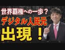 【教えて!ワタナベさん】「国際金融都市香港」が失われると、「デジタル人民元」が世界に輸出される?![R2/8/1]