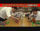 【日本最速】レゴマリオ 最新拡張セットによゐこが挑戦!