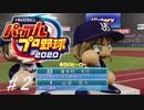 【ゆっくり実況】パワプロ2020高卒ドラ6投手でマイライフ♯2