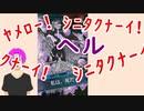 【FEH_683】 ヘル様使ってみた! ( ヤメロー!シニタクナーイ! )  『 死の王 』 ヘル 神階英雄 【 ファイアーエムブレムヒーローズ 】 【 Fire Emblem Heroes 】