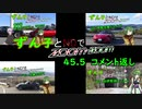 【東北ずん子車載】ずん子とNDでzoom-zoom 45.5【NDロードスター】