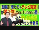 #736 【朗報】「俺たちのテレビ東京!」が第1位!YouTuberに通じるとテレ東女子アナウンサー発言|みやわきチャンネル(仮)#876Restart736