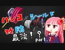 【Splatoon2】ガチ関西弁姉妹のマイナー救助隊part.7†黒と白の表裏†【VOICEROID】