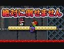 【実況】誰も倒しちゃいけないステージが楽しすぎるw スーパーマリオメーカー2